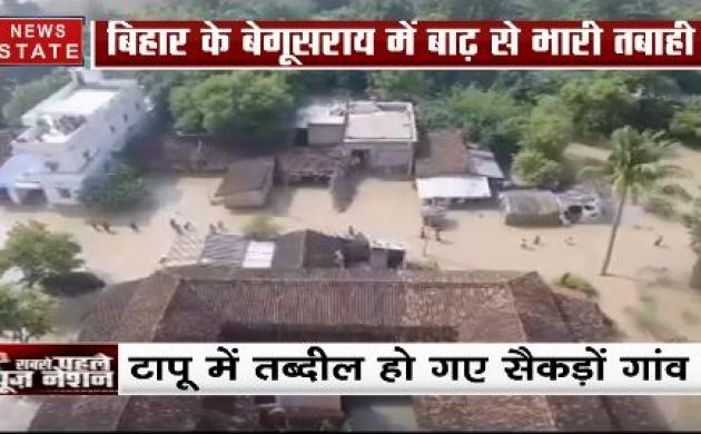Flood: बिहार के बेगुसराय में बाढ़ से भारी तबाही, टापू में तब्दील हुए सैकड़ों गांव