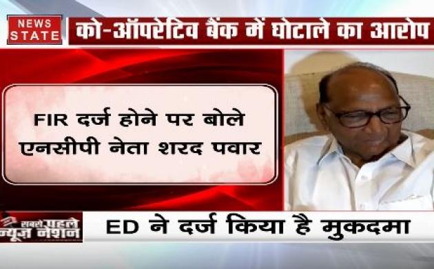 ED ने MSCB घोटाले में  NCP  नेता शरद पवार और अजित पवार पर मामला किया दर्जं