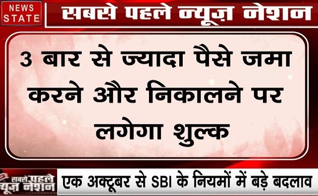 SBI के नियमों में होंगे बड़े बदलाव, 3 बार से ज्यादा पैसा जमा करने और निकाले पर लगेंगा शुल्क