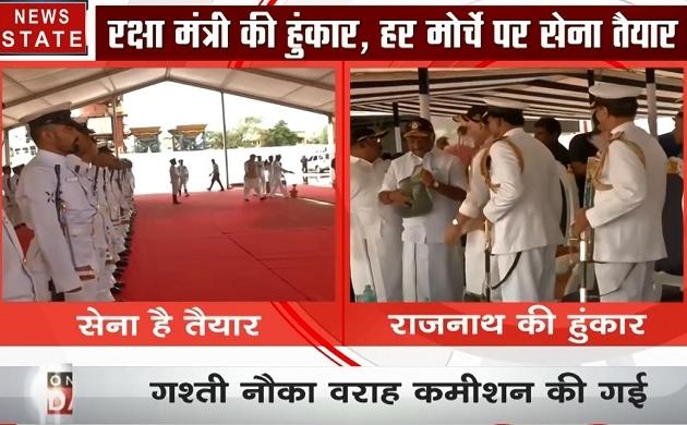Chennai: गश्ती नौका वराह को किया गया भारतीय जल सेना में शामिल, देखें रक्षा मंत्री की हुंकार