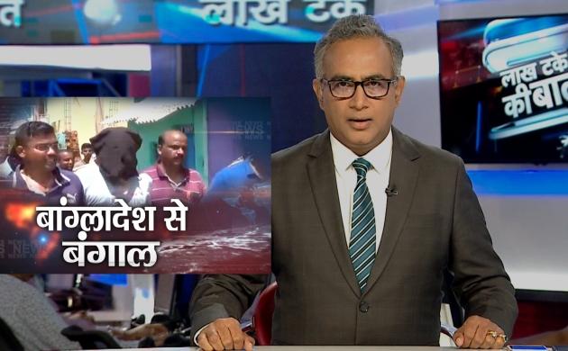 लाख टके की बात: बांग्लादेश में रची जा रही है भारत के खिलाफ आतंकी साजिश,जमात उज मुजाहिदीन पर भारत की नजर, देखें देश दुनिया की खबरें