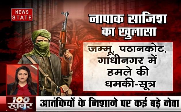 100 News: J&K के एयरफोर्स स्टेशन जैश की निशाने पर,जम्मू, पठानकोट और गांधीनगर में हमले की धमकी, देखें 100 खबरें