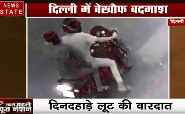 Delhi : महिला रिपोर्टर के हाथ से मोबाइल छीनकर भागे बदमाश, देखें CCTV में कैद हुई वीडियो