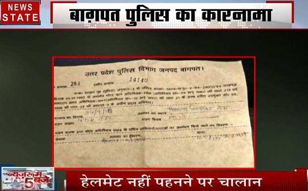 Uttar pradesh: बागपत पुलिस ने काटा कार सवार युवक का हेलमेट न पहनने पर चालान