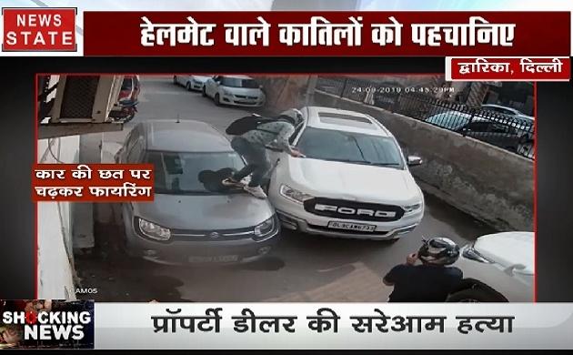 राजधानी दिल्ली में प्रॉपर्टी डीलर पर बदमाशों ने चलाई गोली, हादसे में प्रॉपर्टी डीलर की मौत