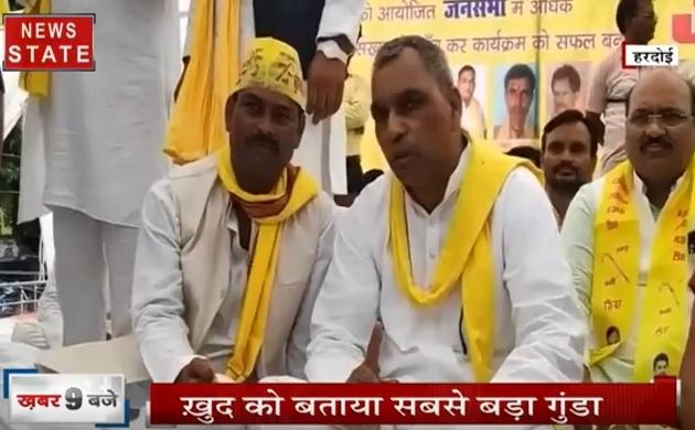 सुहेलदेव भारतीय समाज पार्टी के इस नेता ने खुद को बताया गुंडा, देखिए ये Video