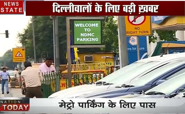 Delhi : दिल्ली में पार्किंग को लेकर नई पॉलिसी लागू, अब जेब पर भारी पड़ेंगी गाड़ियां पार्क करना