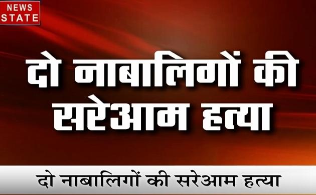 Madhya pradesh: शिवपुरी में सड़क पर शौच कर रहे दो बच्चों की डंडों से पीटकर हत्या