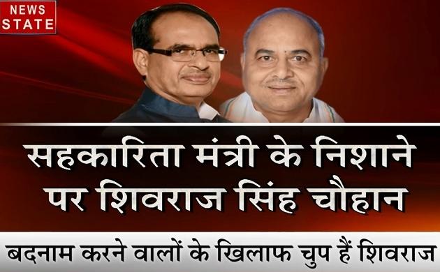 Madhya pradesh: सहकारिता मंत्री के निशाने पर शिवराज सिंह चौहान, जमकर उड़ाई खिल्ली