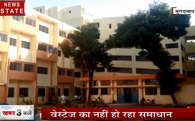 Uttar pradesh: मुरादाबाद में प्रदूषण नियंत्रण बोर्ड ने लगाया जिला अस्पताल पर लाखों का जुर्माना