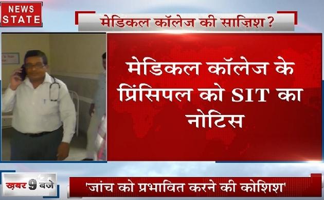 चिन्मयानंद केस: मेडिकल कॉलेज शाहजहांपुर भी संदेह के घेरे में, देखिए ये Video