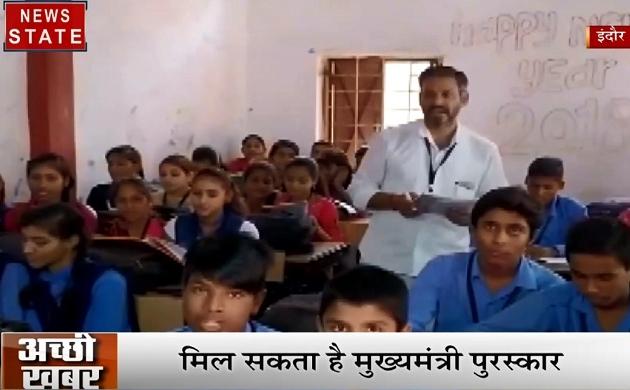 Madhya pradesh: एक चपरासी जो है संस्कृत गुरू, बच्चों का हर साल आता है 100 फीसदी रिजल्ट