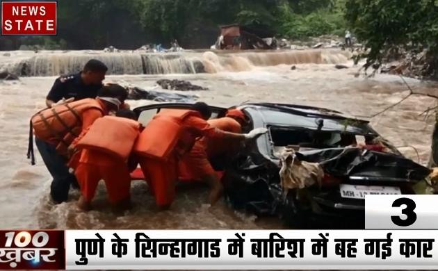 100 News: पुणे में गिरी मौत की दीवार, सैलाब के बाद तबाही की मंजर, देखें 100 खबरें