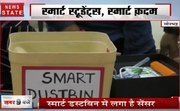 सोनभद्र के तीन छात्रों ने बनाई स्मार्ट डस्टबिन, देखिए ये Video