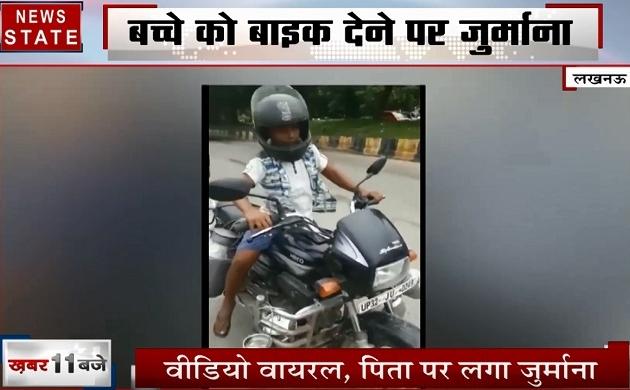 Uttar pradesh: बच्चे को बाइक देना पड़ा महंगा, वीडियो वायरल होने पर कटा बड़ा चालान