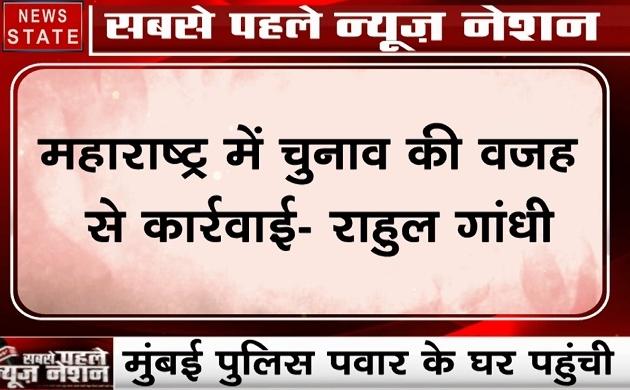 Maharashtra: शरद पवार के समर्थन में उतरे राहुल गांधी, कहा बदले की कार्रवाई हो रही है