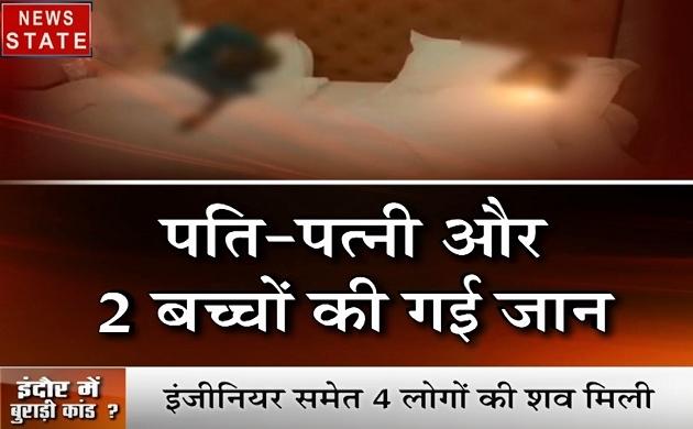 Madhya pradesh: इंदौर-होटल के कमरे में एक ही परिवार के 4 लोगों के शव मिले, आत्महत्या की आशंका