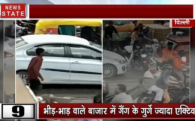 दिल्ली में टक्कर गैंग का आतंक, ऐसे लगाते हैं लोगों को चूना, देखिए ये Video