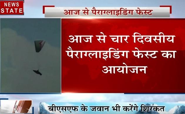 Uttarakhand: देहरादून में 4 दिवसीय पैराग्लाइडिंग फेस्टिवल का आयोजन