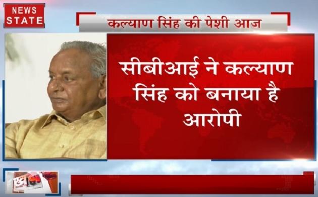 Uttar pradesh: लखनऊ- CBI की विशेष अदातल में कल्याण सिंह की पेशी
