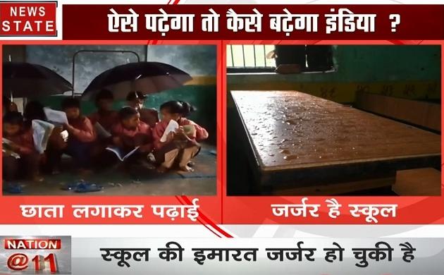 Uttar pradesh: बाराबंकी- स्कूल की छत से टपकता पानी, छाता लगाकर पढ़ रहे हैं बच्चे