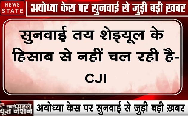 Ayodhya dispute: चीफ जस्टिस बोले सुनवाई तय स्कूल के हिसाब से नहीं चल रही है