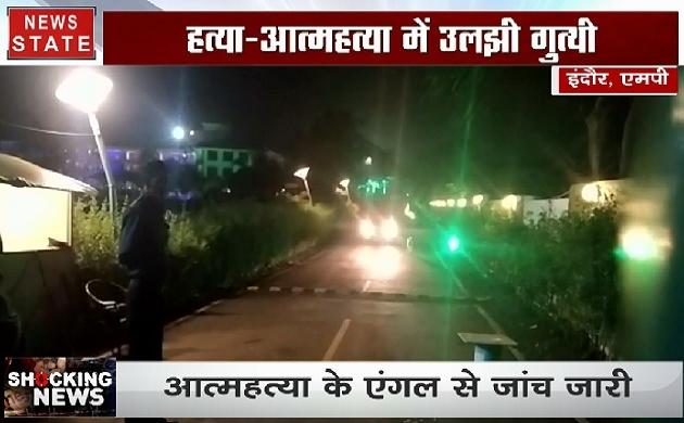 Shocking News: इंदौर में इंजीनियर परिवार का मिला शव, देखिए ये video