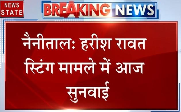 Uttar pradesh: नैनीताल- हरीश रावत स्टिंग मामले में सुनवाई आज