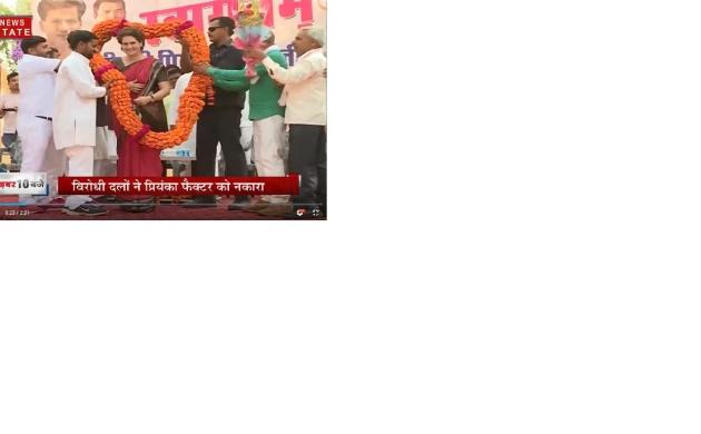कांग्रेस महासचिव प्रियंका गांधी अपने यूपी मिशन पर संगठन को धार देने में जुटीं, देखिए ये Video