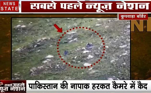 Jammu Kashmir: LoC पर आतंकियों की नापाक हरकत कैमरे में कैद, देखें वीडियो