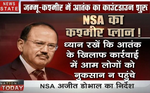 Jammu Kashmir: NSA अजित डोभाल का आतंकवादियों को अल्टिमेटम, सेना तेज करेंगे ऑपरेशन्स