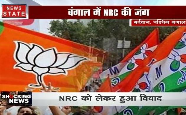 पश्चिम बंगाल में NRC की जंग, BJP ऑफिस में तोड़फोड़ और आगजनी