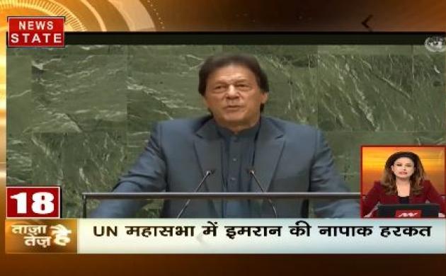 ताजा है तेज है: अमेरिका में भारत की बुलंद आवाज, UN में इमरान की नापाक हरकत, देखिए देश-दुनिया की सभी खबरें