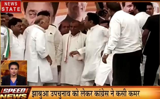 Speed News: चित्रकोट के लिए कांग्रेस प्रत्याशी का हुआ ऐलान, कैबिनेट के 27 मंत्रियों को दी उपचुनाव की जिम्मेदारी