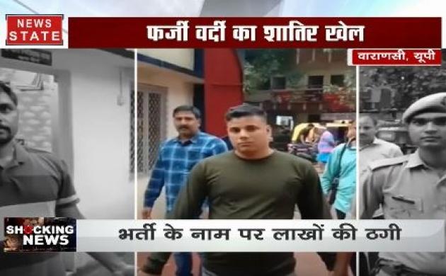 Shocking News: नौकरी का झांसा देकर लाखों ठगने वाला फर्जी अफसर का पुलिस ने किया पर्दाफाश
