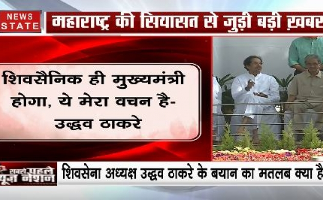 Maharashtra Polls: सीट बंटवारे से पहले उद्धव ठाकरे का बड़ा बयान, कहा- शिवसैनिक ही होगा CM