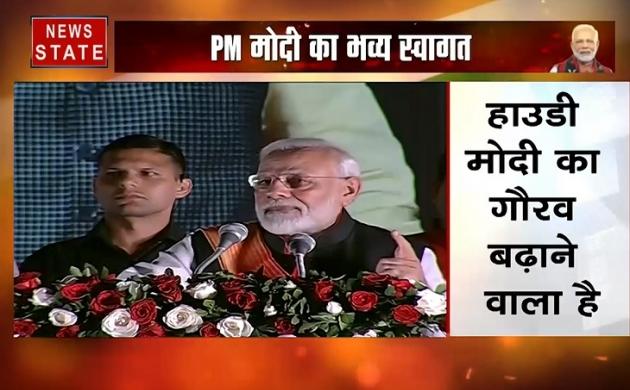 PM मोदी बोले- टेक्सास की जनता ने भारत का किया सम्मान, हाउडी मोदी का गौरव बढ़ाने वाला है