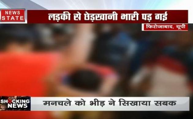 Shocking News: लड़की से छेड़खानी पड़ी भारी, भीड़ ने मनचले की पिटाई