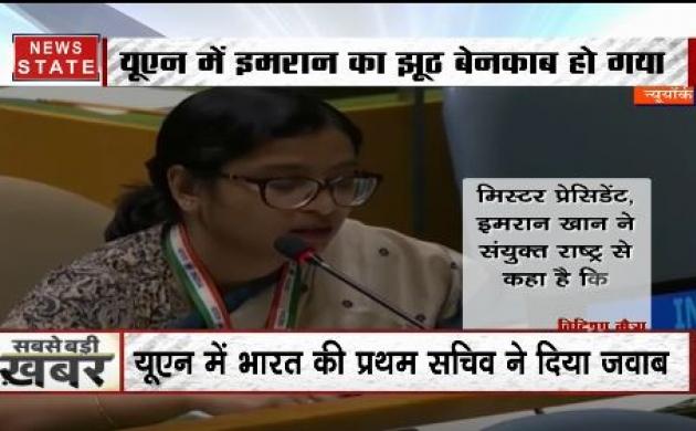 UN में इमरान का झूठ हुआ बेनकाब, पाक PM के नफरत भरे भाषण पर भारत ने दिया करारा जवाब
