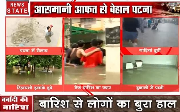 आसमानी आफत से बेहाल पटना, बारिश से लोगों का बुरा हाल