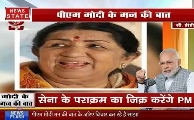 'मन की बात' में PM मोदी ने शेयर की लता मंगेशकर से फोन पर हुई बातचीत