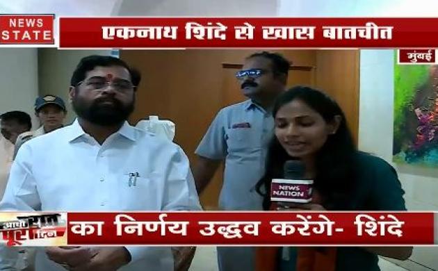 Maharashtra Assembly Polls: देखिए शिवसेना नेता एकनाथ शिंदे से खास बातचीत