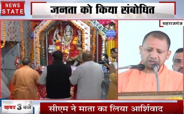 नवरात्रि 2019: लेहड़ा मंदिर पहुंचे सीएम योगी, माता का लिया आशीर्वाद