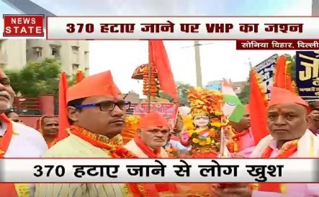 अनुच्छेद 370 हटाए जाने पर VHP ने मनाया जश्न, दिल्ली में भारत माता मंदिर की स्थापना की