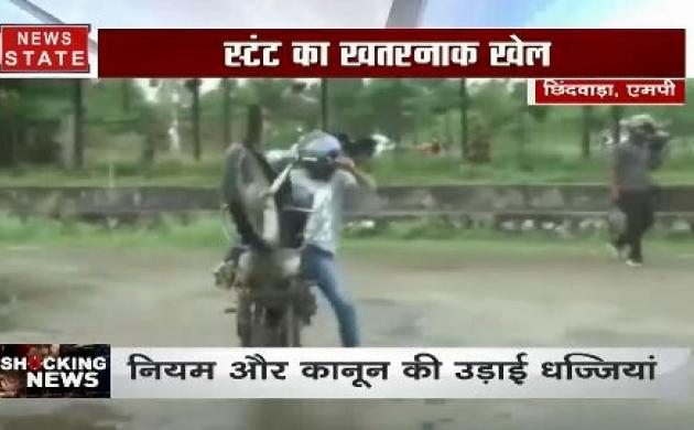 Shocking News: कॉलेज कैंपस में खतरनाक बाइक स्टंट, वीडियो देखकर रह जाएंगे दंग