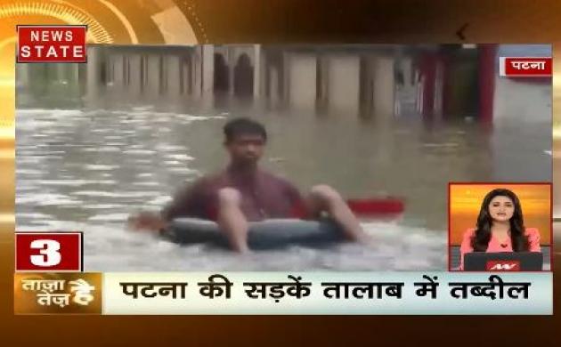 ताजा है तेज है: पटना की सड़कें बनी तालाब, बाढ़ की चपेट में हजारें लोग, देखें देश-दुनिया की सभी बड़ी खबरें