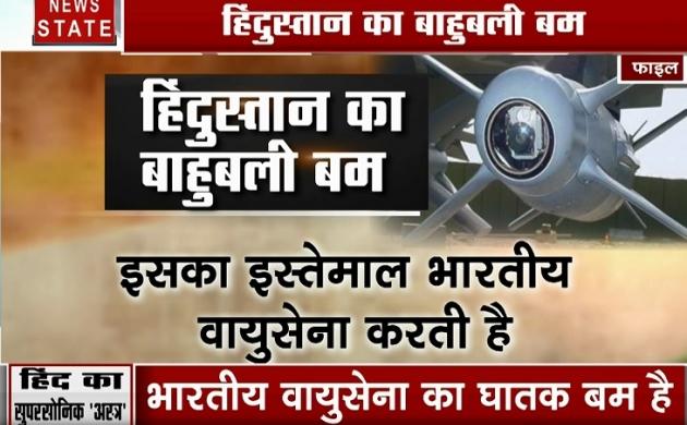 हिंदुस्तान का बाहुबली बम, इजरायल में बना स्पाइस-2000 सबसे बड़ा बम, बालाकोट एयर स्ट्राइक में दिखा था दम