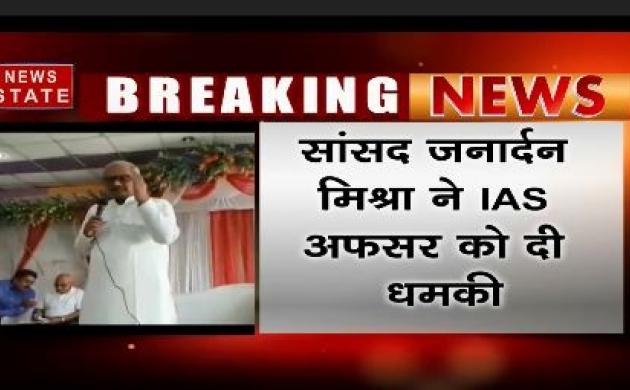 मध्य प्रदेश: बीजेपी सांसद जनार्दन मिश्रा ने दी IAS अधिकारी को जिंदा गाड़ने की धमकी