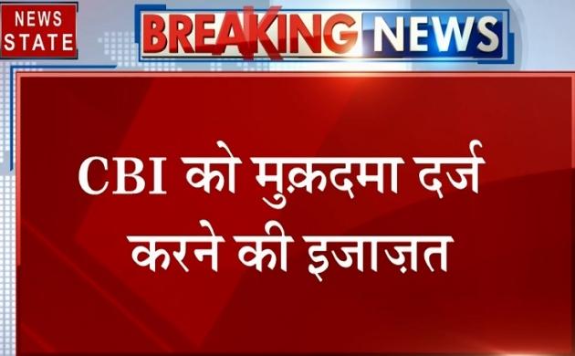 पूर्व CM हरीश रावत की स्टिंग ऑपरेशन मामले में बढ़ी मुश्किल, CBI को मुकदमा दर्ज करने की इजाजत