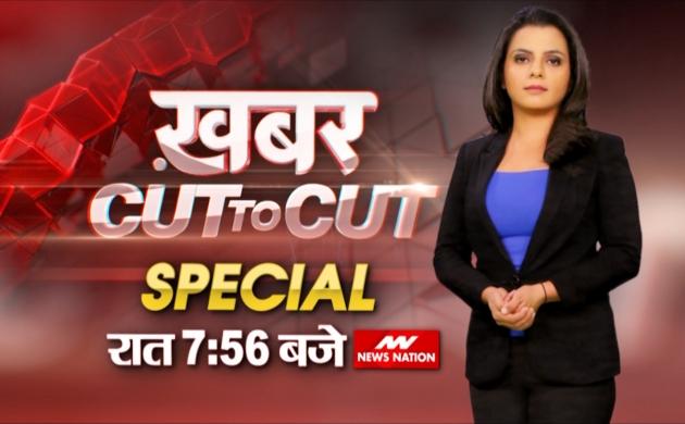 खबर CUT to CUT: बम से धुआं-धुआं हो जाएगा पाकिस्तान, दो बार मारा है...तीसरी बार भी मारेंगे
